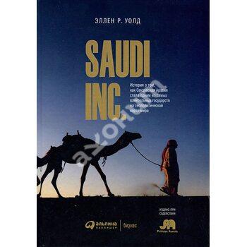 SAUDI INC . Історія про те , як Саудівська Аравія стала одним з найбільш впливових держав на геополі