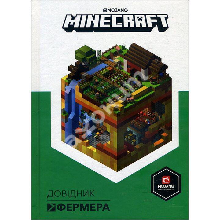 Minecraft. Довідник фермера - Алекс Вілтшир (978-617-7688-67-8)