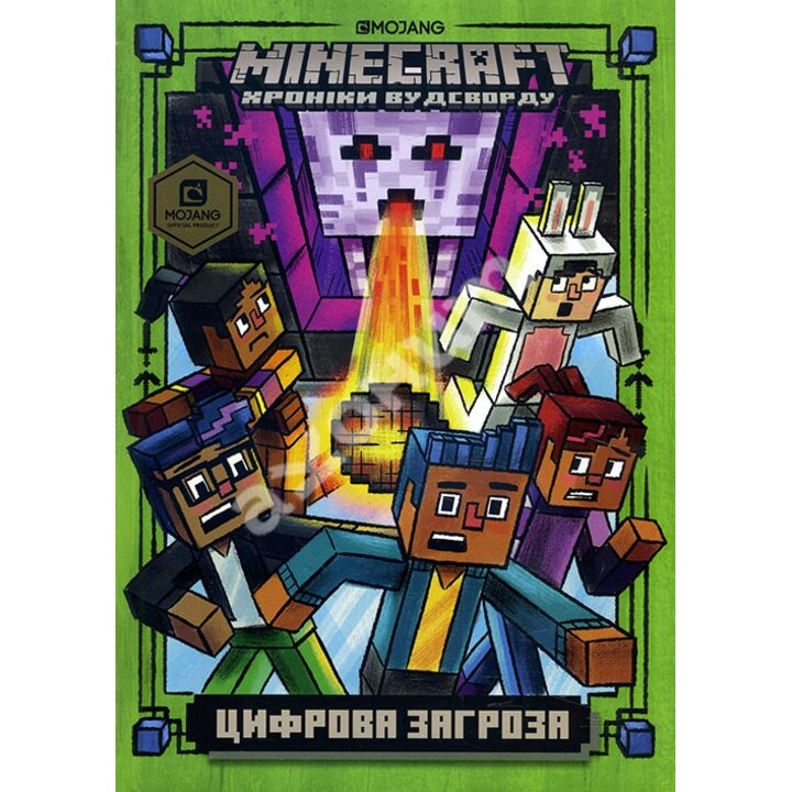 Minecraft. Цифрова загроза - Нік Еліопулос (978-617-7688-69-2)