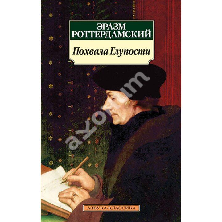 Похвала Глупости - Эразм Роттердамский (978-5-389-01304-9)
