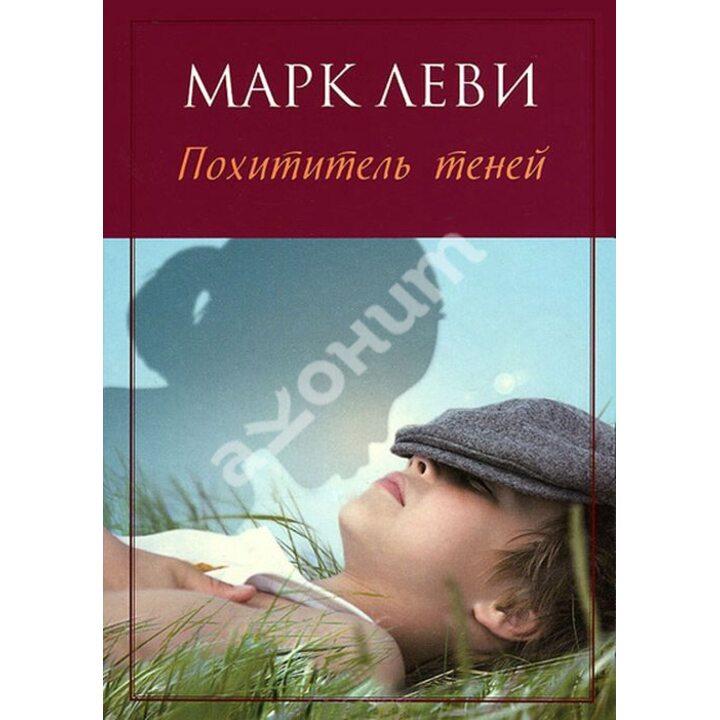 Похититель теней - Марк Леви (978-5-389-05012-9)
