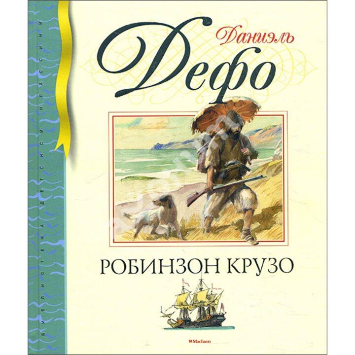 Робинзон Крузо - Даниель Дефо (978-5-389-17000-1)