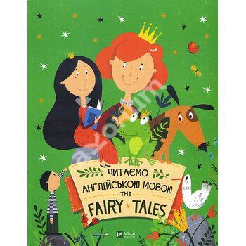 Читаємо англійською мовою. Тhe Fairy Tales