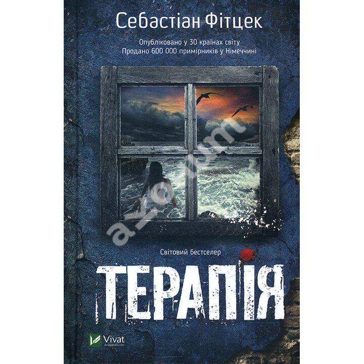 Терапія - Себастіан Фітцек (978-966-942-935-3)