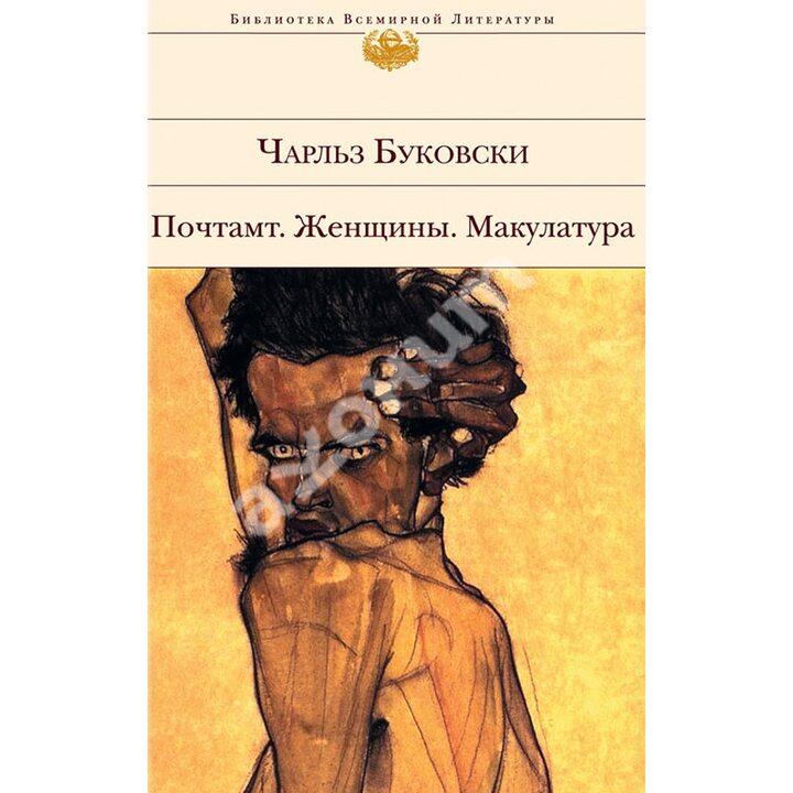 Почтамт. Женщины. Макулатура - Чарльз Буковски (978-5-699-56503-0)