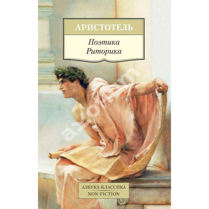 Поэтика. Риторика - Аристотель (978-5-389-08487-2)