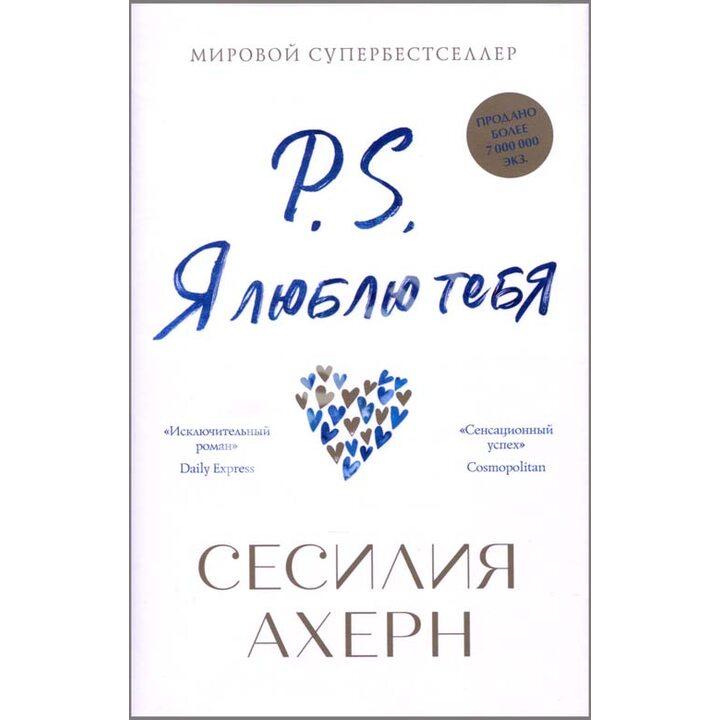 P.S. Я люблю тебя - Сесилия Ахерн (978-5-389-17185-5)
