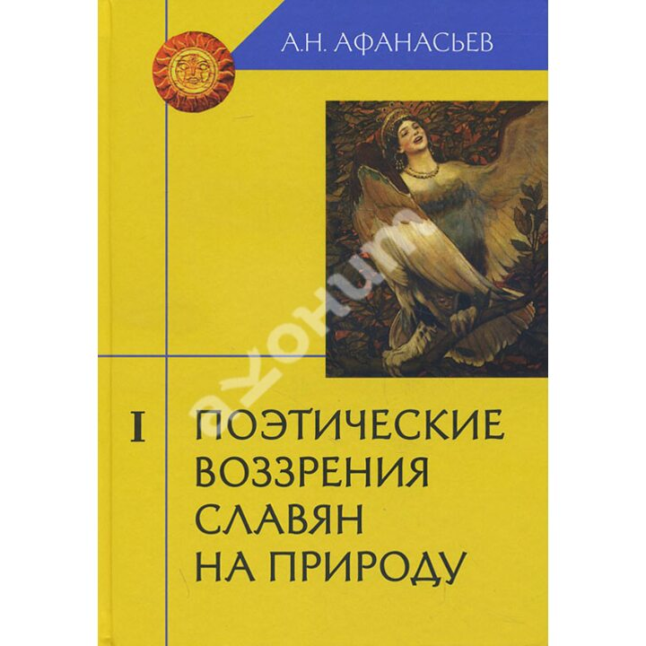 Поэтические воззрения славян на природу. Том I - Александр Афанасьев (978-5-8291-1452-7)