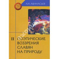 Поэтические воззрения славян на природу. Том II