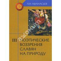 Поэтические воззрения славян на природу. Том III