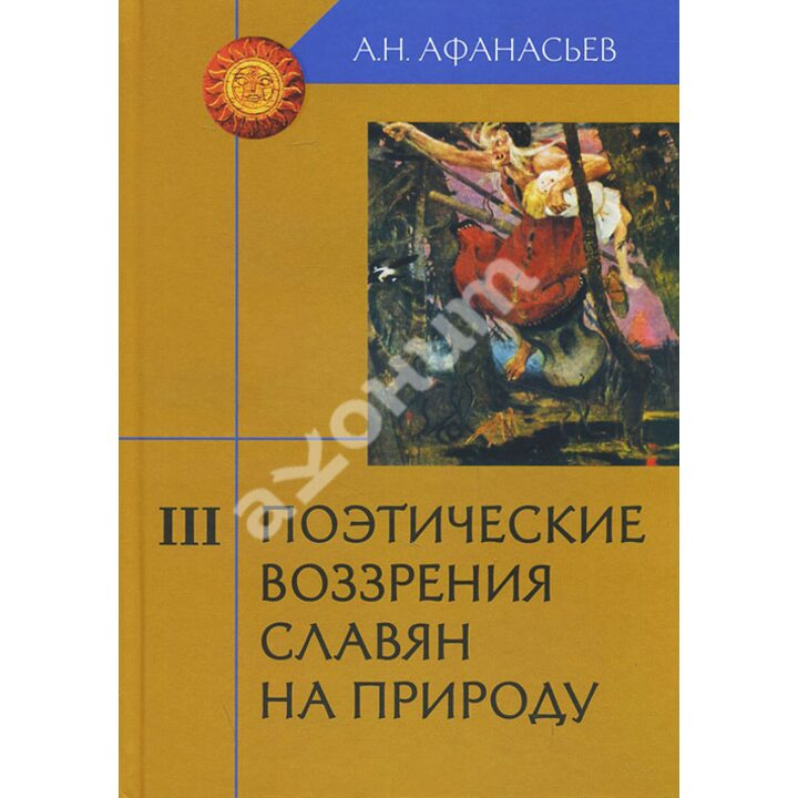 Поэтические воззрения славян на природу. Том III - Александр Афанасьев (978-5-8291-1461-9)