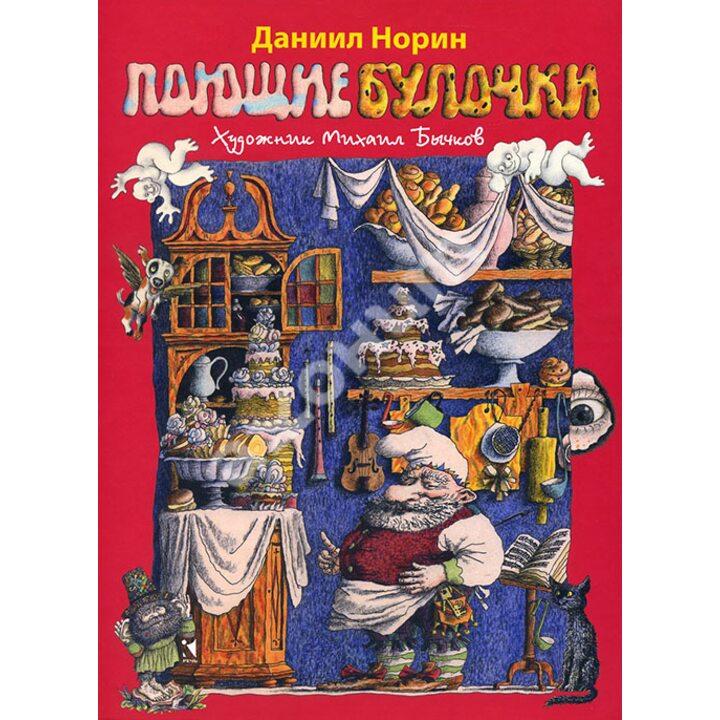 Поющие булочки - Даниил Норин (978-5-9268-1306-4)