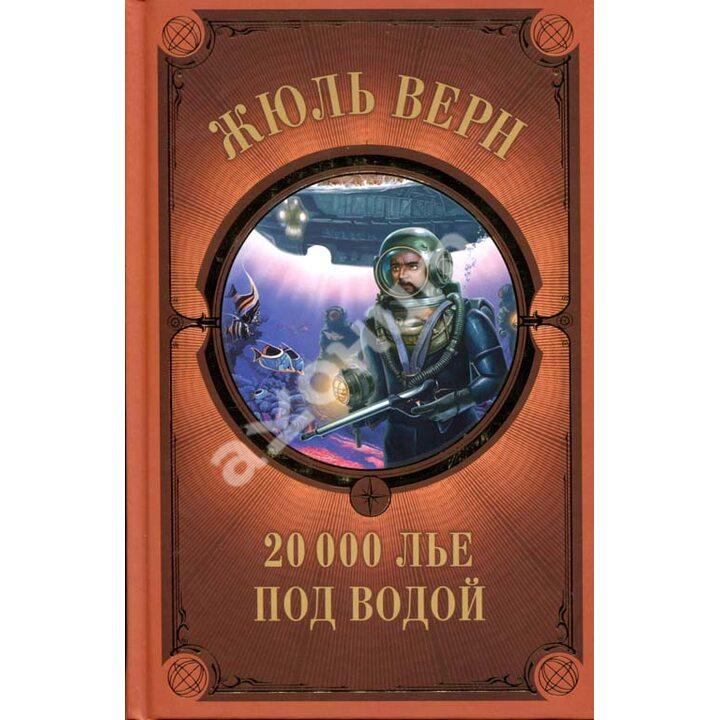 20 000 лье под водой - Жюль Верн (978-617-12-7107-4)