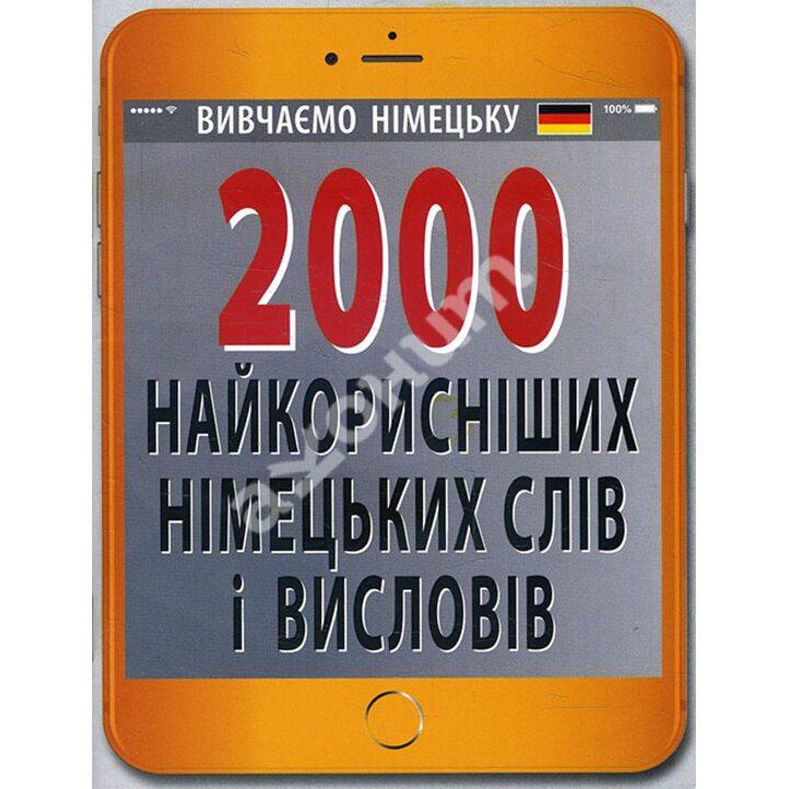 2000 найкорисніших німецьких сліів і висловів - Ніна Городецька (978-966-498-635-6)