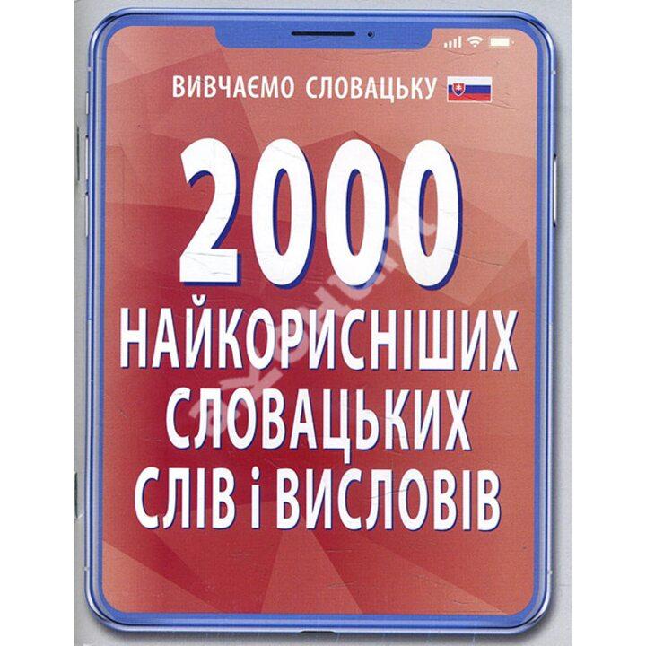 2000 найкорисніших словацьких слів і висловів - Валентина Федонюк (978-966-498-650-9)