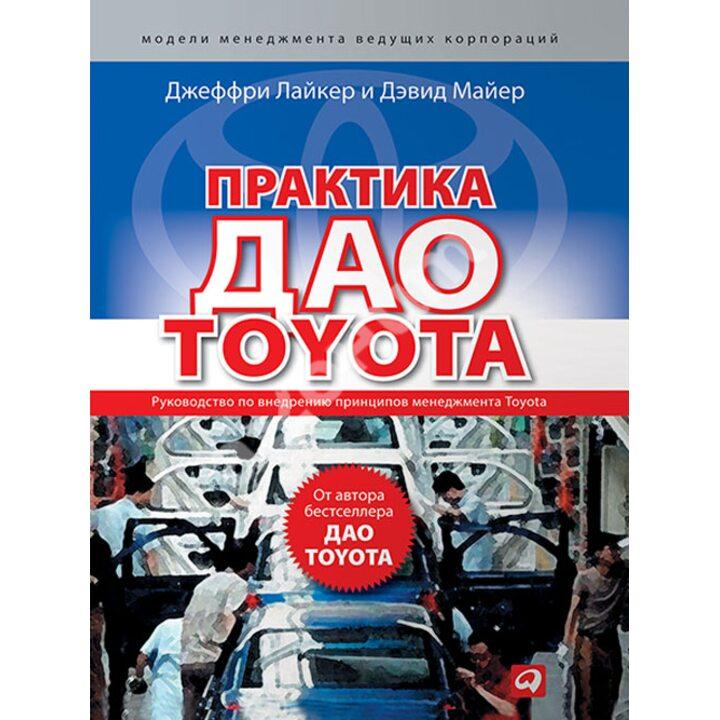 Практика дао Toyota. Руководство по внедрению принципов менеджмента Toyota - Джеффри Лайкер, Дэвид Майер (978-5-9614-5538-0)