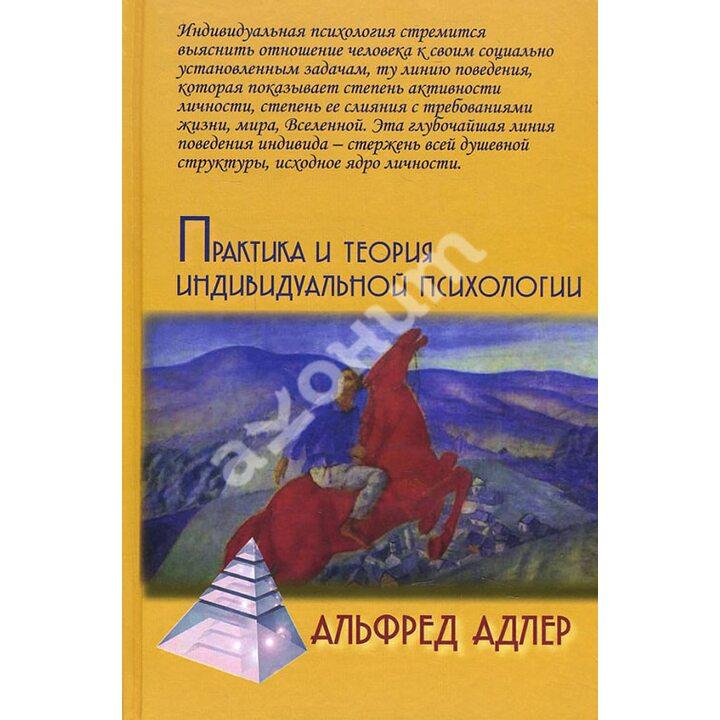 Практика и теория индивидуальной психологии - Альфред Адлер (978-5-98426-145-6)