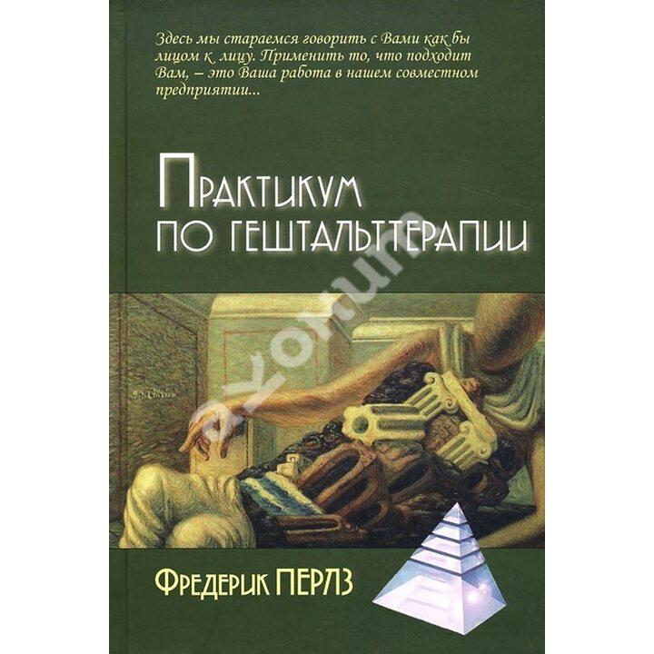 Практикум по гештальттерапии - Фредерик Перлз (978-5-8291-1602-6)