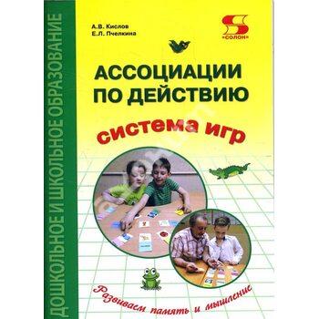 Асоціації за дією . Комплект для ігор і методичні рекомендації до системи ігор, що розвивають мова ,