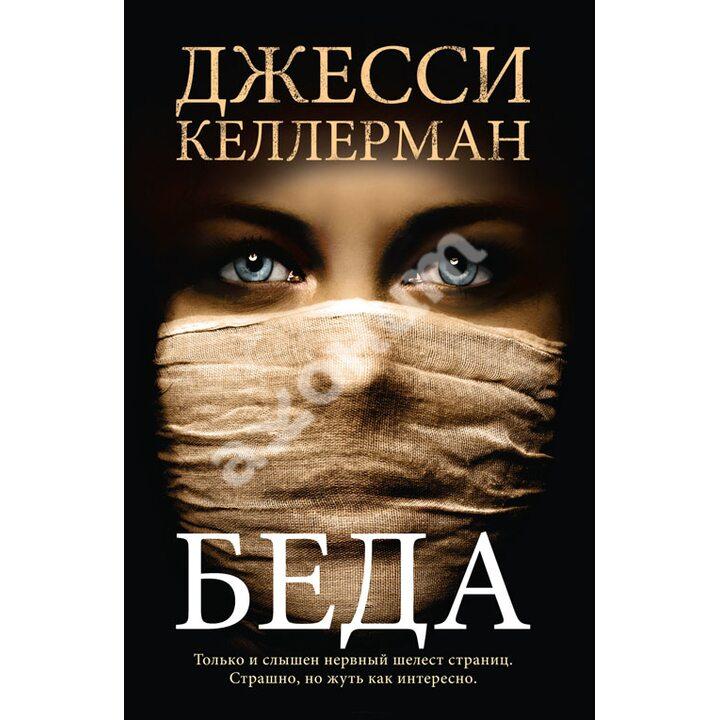 Беда - Джесси Келлерман (978-5-86471-669-4)