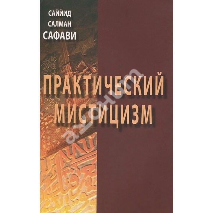 Практический мистицизм - Саййид Салман Сафави (978-5-8291-1521-0)