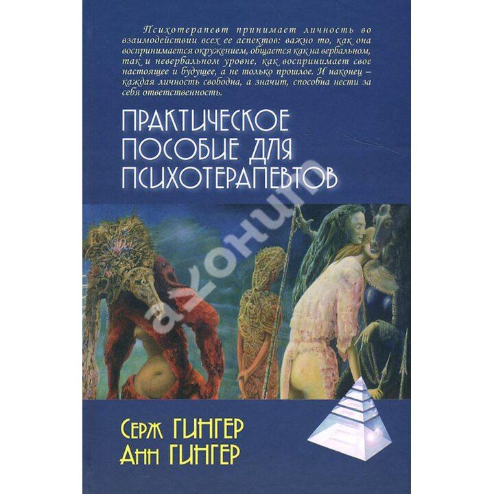 Практическое пособие для психотерапевтов - Анн Гингер, Серж Гингер (978-5-8291-1941-6)