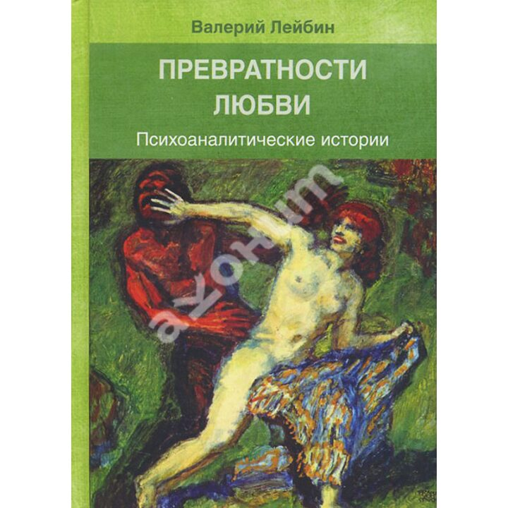 Превратности любви. Психоаналитические истории - Валерий Лейбин (978-5-89353-347-7)