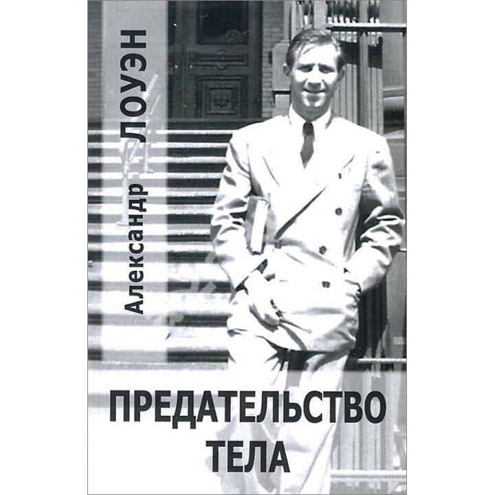 Предательство тела - Александр Лоуэн (978-5-88230-230-5)