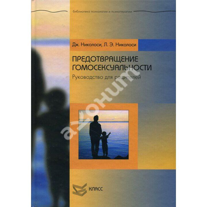 Предотвращение гомосексуальности. Руководство для родителей - Джозеф Николоси, Линда Эймс Николоси (978-5-86375-152-8)