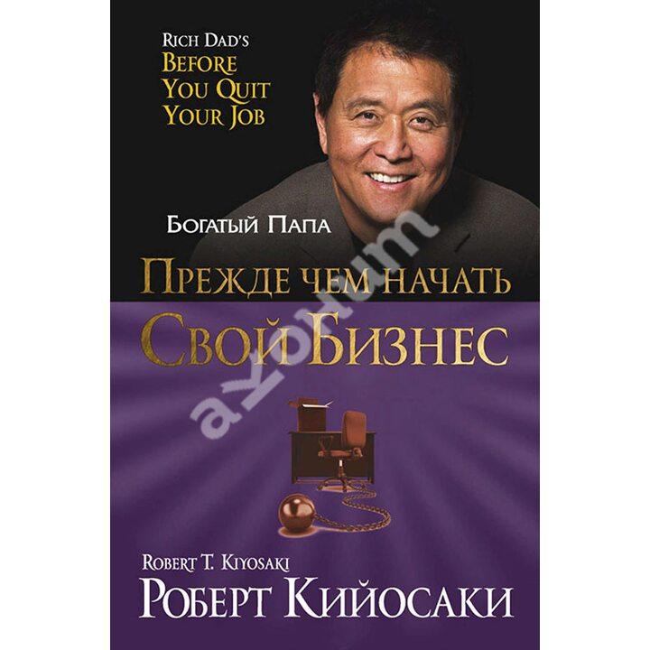 Прежде чем начать свой бизнес - Роберт Кийосаки (978-985-15-2146-9)