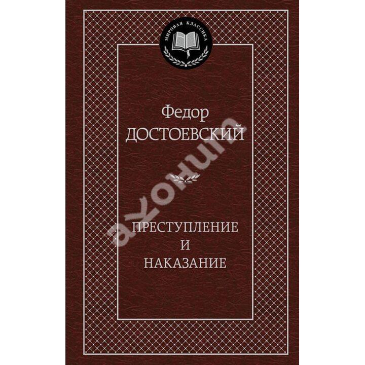 Преступление и наказание - Федор Достоевский (978-5-389-04926-0)