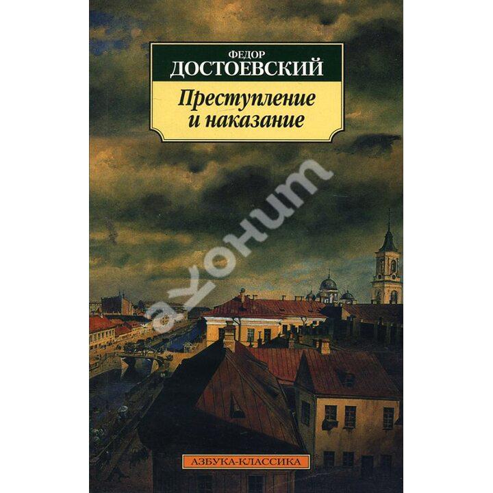 Преступление и наказание - Федор Достоевский (978-5-389-02279-9)