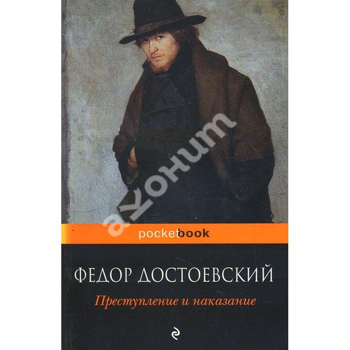 Преступление и наказание - Федор Достоевский (978-5-699-60691-7)