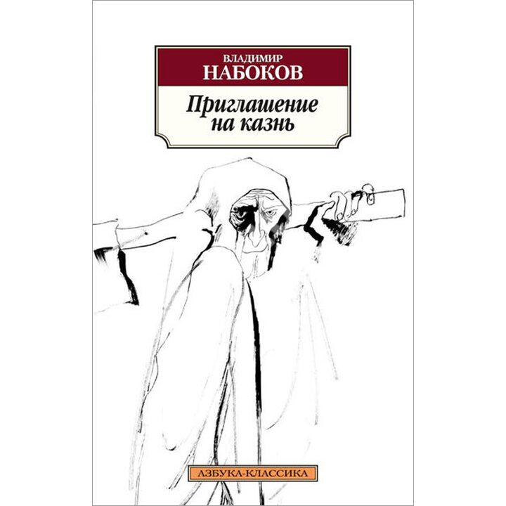 Приглашение на казнь - Владимир Набоков (978-5-389-06138-5)