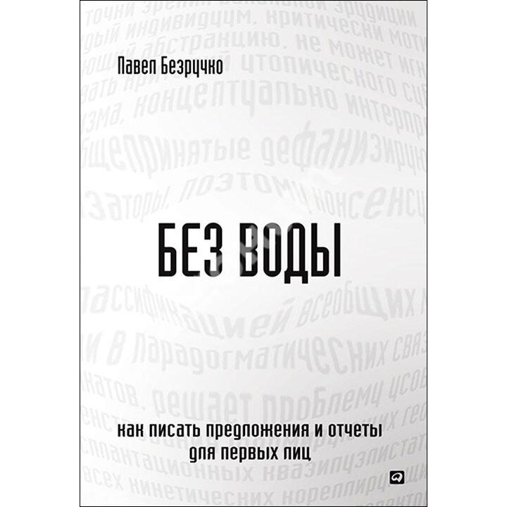 Без воды. Как писать предложения и отчеты для первых лиц - Павел Безручко (978-5-9614-4459-9)