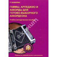 Гаммы, арпеджио и аккорды для готово-выборного аккордеона. Учебно-методическое пособие