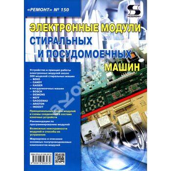 Електронні модулі пральних і посудомийних машин . Випуск № 150