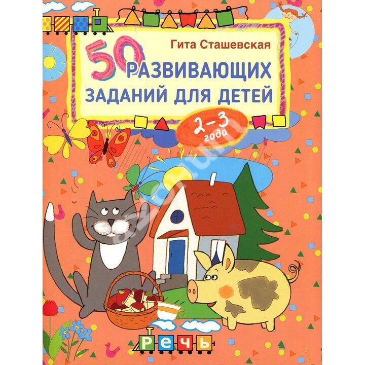 50 развивающих заданий для детей 2-3 лет - Гита Сташевская (978-5-9268-3091-7)