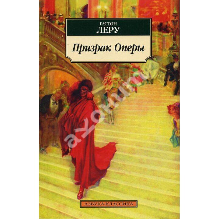 Призрак Оперы - Гастон Леру (978-5-389-2673-5)
