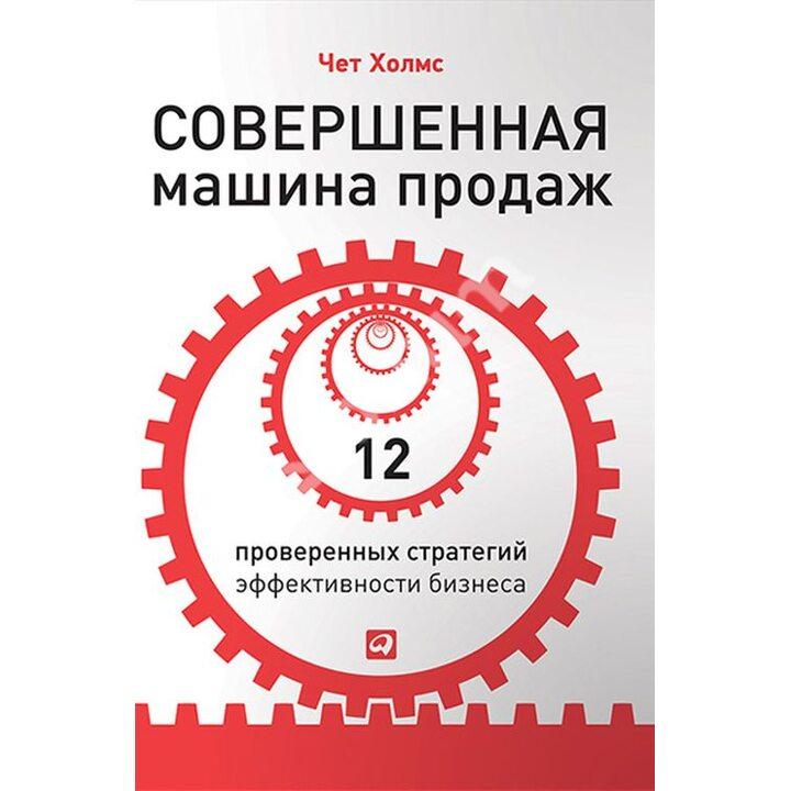 Совершенная машина продаж. 12 проверенных стратегий эффективности бизнеса - Чет Холмс (978-5-9614-4378-3)
