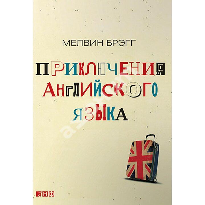 Приключения английского языка - Мелвин Брэгг (978-5-91671-539-2)