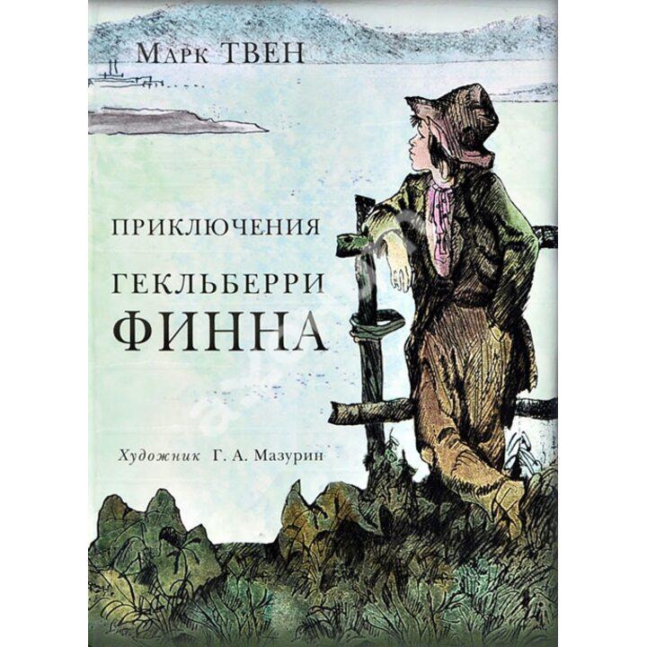 Приключения Гекльберри Финна - Марк Твен (978-5-4335-0099-0)
