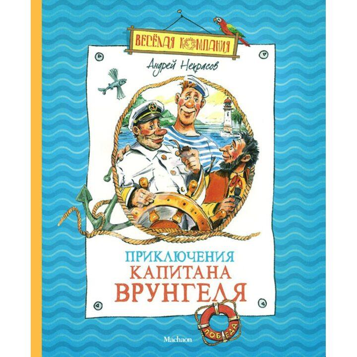 Приключения капитана Врунгеля - Андрей Некрасов (978-5-389-02430-4)