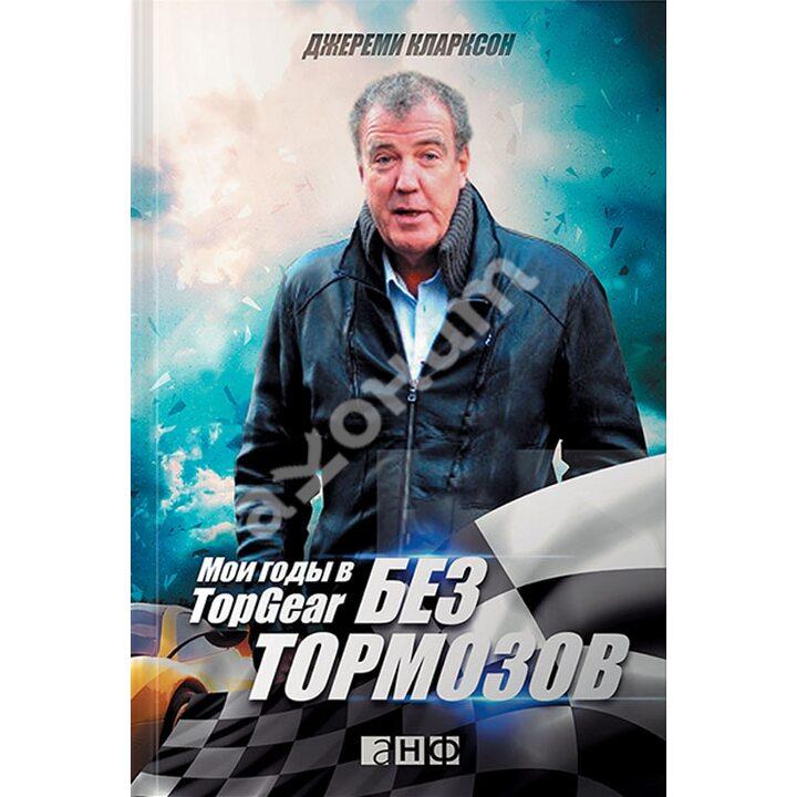 Без тормозов. Мои годы в Top Gear - Джереми Кларксон (978-5-91671-515-6)