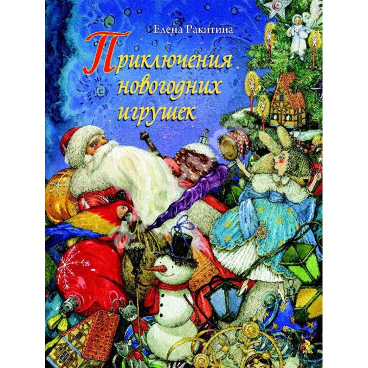 Приключения новогодних игрушек - Елена Ракитина (978-5-9268-1381-1)
