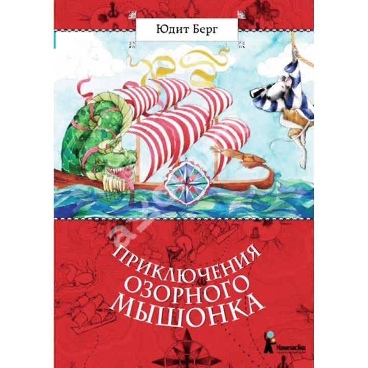 Приключения озорного мышонка - Юдит Берг (978-5-905876-65-3)