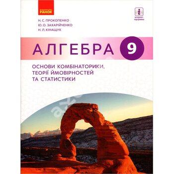 Алгебра 9 клас. Основи комбінаторики, теорії ймовірностей та статистики