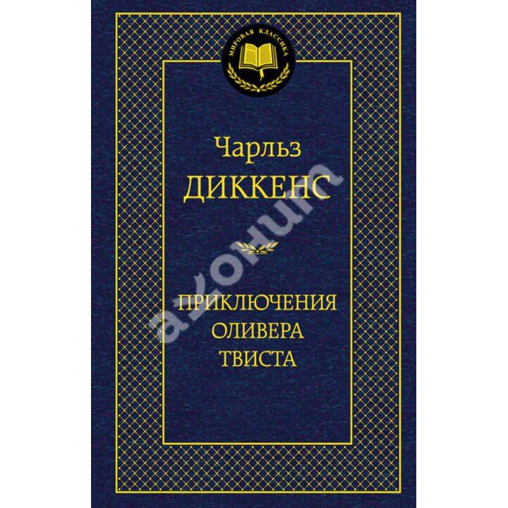 Приключения Оливера Твиста - Чарльз Диккенс (978-5-389-06012-8)