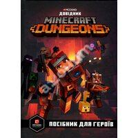 Minecraft Dungeons. Довідник. Посібник для героїв