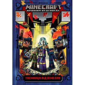 Minecraft. Таємниця підземелля